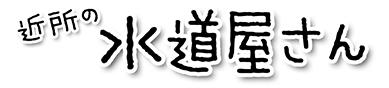 小金井市・西東京市・小平市の水道屋さん