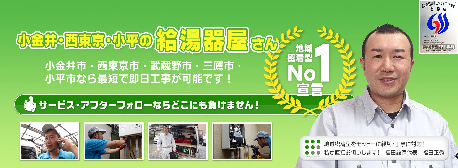 東久留米市の給湯器交換は福田設備