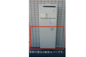 給湯器の配管カバー