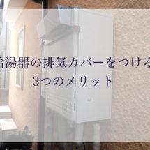 給湯器の排気カバーをつける3つのメリット