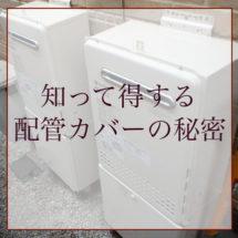 給湯器の配管カバーって必要なの?