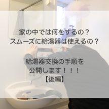 【後編】職人が給湯器交換の手順を写真付きで説明!