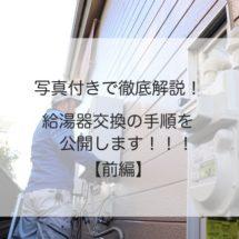 【前編】職人が給湯器交換の手順を写真付きで説明!