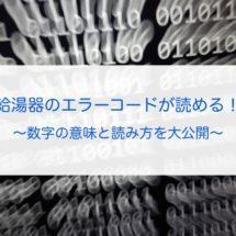 給湯器のエラーコードの読み方〜2ケタ・3ケタの数字は何を意味するの?〜