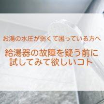 水はちゃんと出るのに、お湯だけ水圧が弱いのは給湯器の故障?
