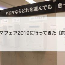 パロマフェア2019に行ってきた【前編】