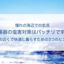 海の近くの家は注意が必要!給湯器を塩害被害から守るための3つのコツ