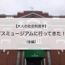 【大人の社会科見学】ガスミュージアムに行ってきた(後編)