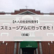 【大人の社会科見学】東京ガスのガスミュージアムに行ってきた(前編)