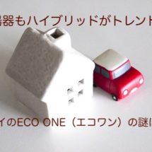 リンナイの次世代型給湯システム・ECO ONE(エコワン)って一体どんな給湯器?