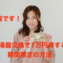 【東京ゼロエミポイント】給湯器交換で10,000円相当お得!〜どう使う?期間はいつまで?〜
