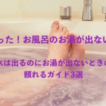 水は出る?ガスはつく?お風呂のお湯が出ないときにチェックする3つのポイントと対処法