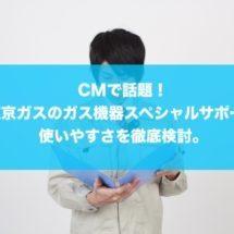 東京ガスのガス機器スペシャルサポートって何?便利なの?〜その疑問に答えます!〜