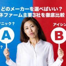エネファーム主要3社比較!パナソニック・アイシン精機・京セラ〜何を基準に選べばいいの?〜