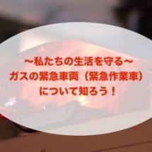救急車と思ったら東京ガスだった!?ガスの緊急車両(緊急作業車)もあるんです。