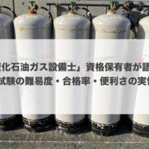 【難易度・合格率・活用方法etc…】難関資格?液化石油ガス設備士を深掘りする!