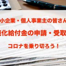 【中小企業・同業者の方へ】新型コロナウイルス持続化給付金(助成金)の申請・受取り方法
