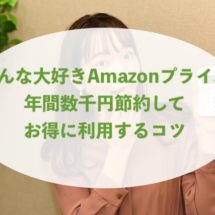 Amazonプライムがお得に利用できる!東京ガスの「とくとくガスAPプラン」について調べてみた