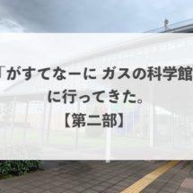 東京ガス「がすてなーに ガスの科学館」に行ってきた!【第二部】