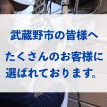 【武蔵野市の給湯器交換】地域密着・誠実な対応で選ばれています!