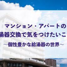 【個性いろいろ】マンション・アパートの給湯器〜7つの設置タイプと交換時の注意点〜