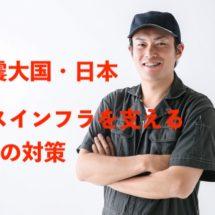 【地震大国日本】災害・緊急時のガスインフラの対応を知っていますか?
