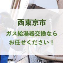 【西東京市の給湯器交換】多摩エリアでガス給湯器交換に強い福田設備!