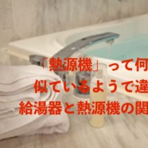 【熱源機と給湯器は別々がいい?】分けて設置するメリットとデメリット