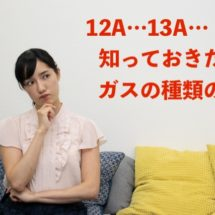 【12A、13A、6A…】都市ガスの種類の調べ方・見分け方が知りたい!