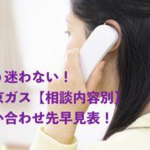 【便利!】東京ガスのお問い合わせ先の早見表〜相談内容別〜