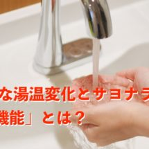 ガス給湯器の【Q機能】って何?〜お湯の不快な温度変化を食い止める!〜