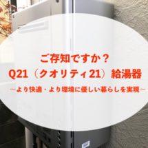 より快適、より環境に優しい…Q21給湯器とは!?