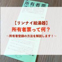 【リンナイ・給湯器】所有者登録・所有者票って何?仕組みと登録方法を解説します!