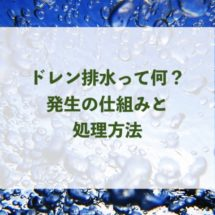 【ドレン水の疑問】エコジョーズのドレン排水って何だろう?どう処理する?