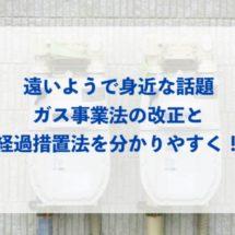 ガス事業法の改正・経過措置法を分かりやすく解説!