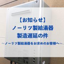 【お知らせ】ノーリツ製の給湯器をお求めの方へ